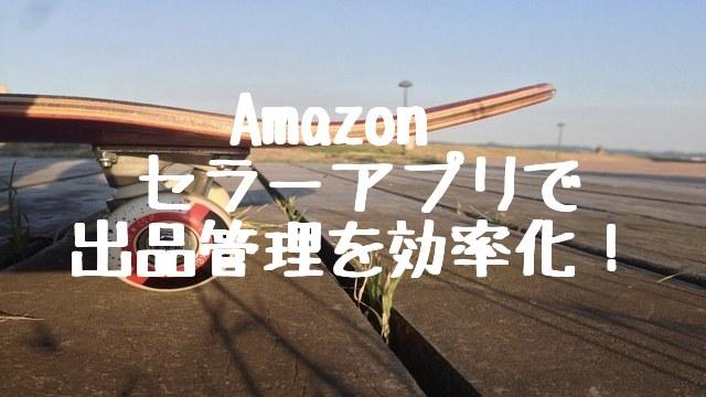 Amazonセラーアプリで出品管理を効率化!