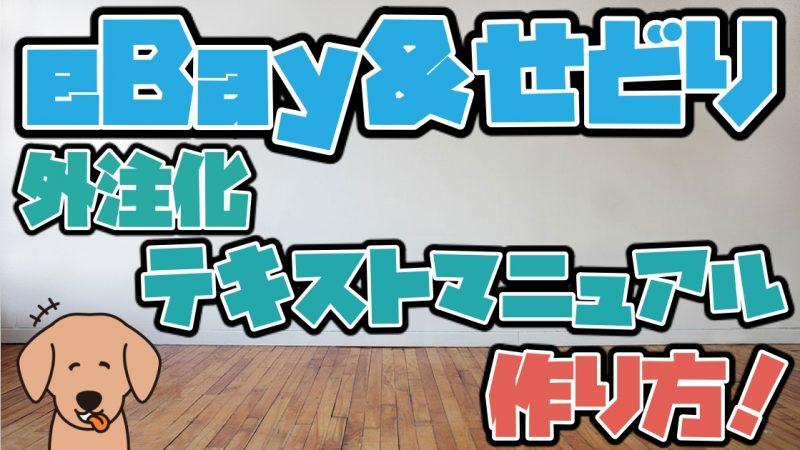 eBay(イーベイ)せどりの外注化テキストマニュアルの作成方法を大公開!