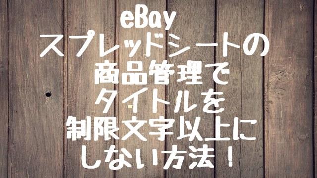 eBay スプレッドシートの商品管理でタイトルを制限文字以上にしない方法!
