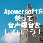 Apowersoftを使って音声録音をしていこう!