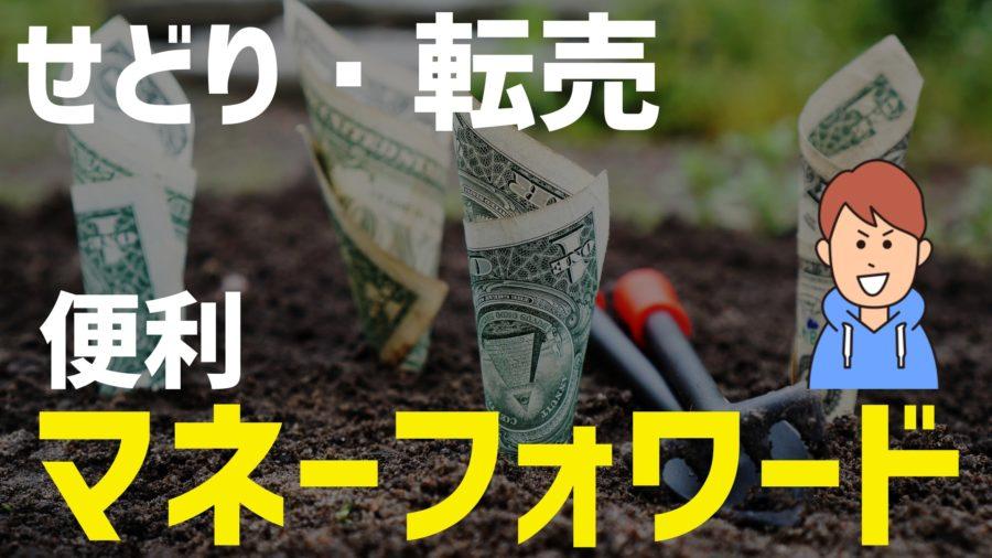 せどり・転売の資金管理はマネーフォワードMEで解決【資金繰りを即把握】