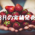 8月の実績発表!