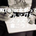 MKEditorを使ってメルマガをスラスラ書こう!