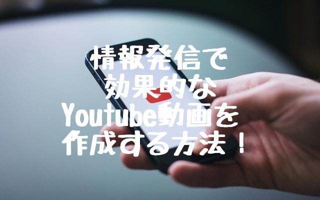 情報発信で効果的なYoutube動画を作成する方法!