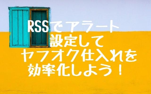 RSSでアラート設定してヤフオク仕入れを効率化しよう!