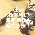 eBay 効率的に販売個数を稼ぐ方法!