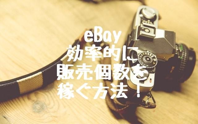 eBay(イーベイ)で圧倒的早さで評価稼ぎをする方法!販売個数爆増ノウハウとは?