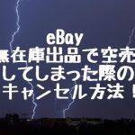 eBay 無在庫出品で空売りしてしまった際のキャンセル方法!