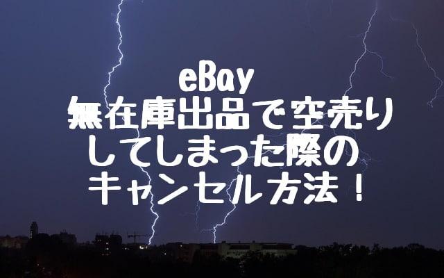 eBay(イーベイ)の無在庫出品で在庫切れ!クレームにならない対処法を解説
