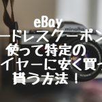 eBay コードレスクーポンを使って特定のバイヤーに安く買ってもらう方法!