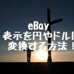 eBay 表示を円やドルに変換する方法!