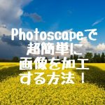 Photoscapeで超簡単に画像を加工する方法!