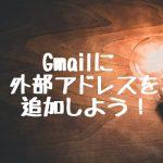 Gmailに外部アカウントを追加しよう!