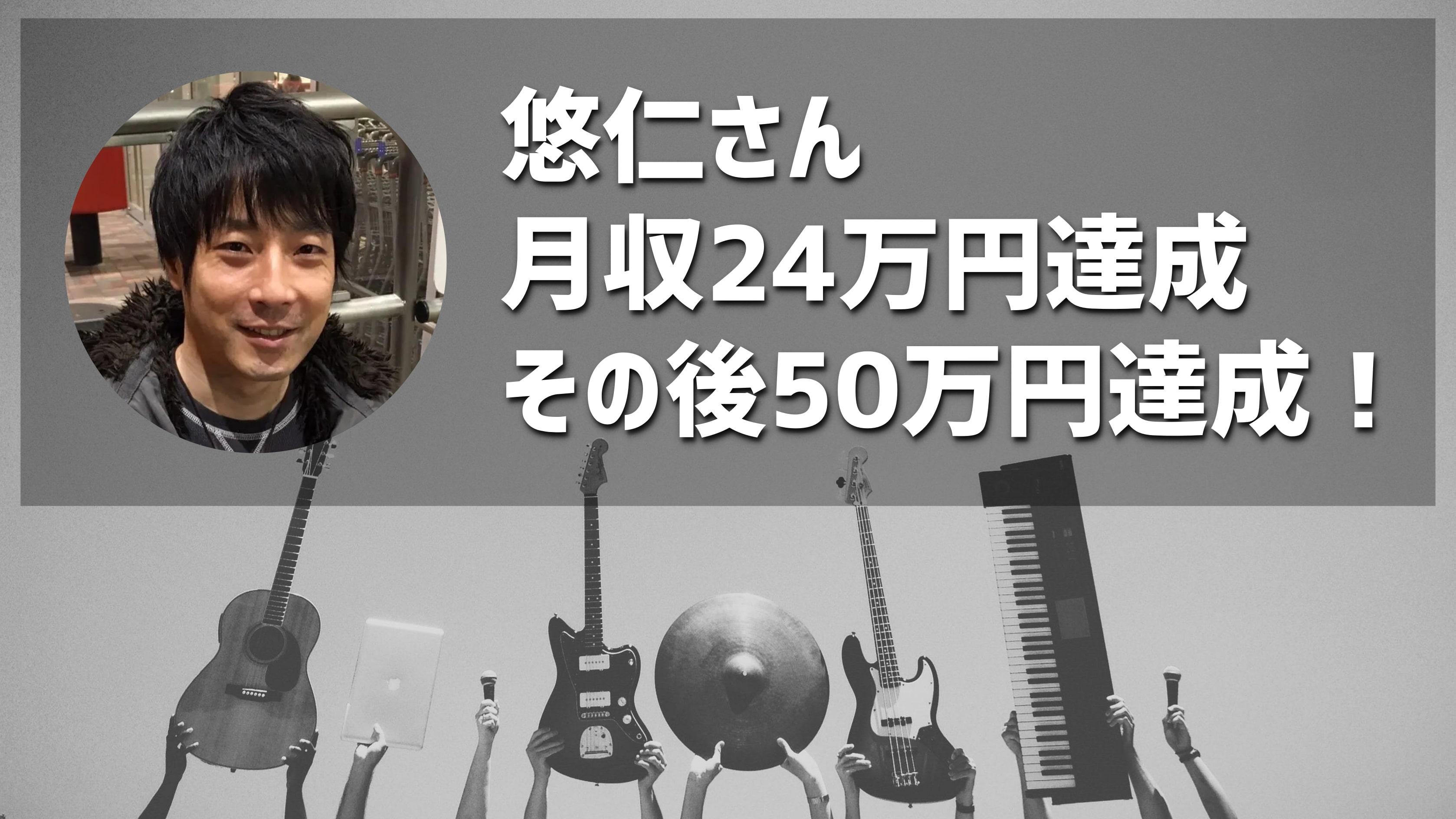【物販コンサル】悠仁さんが月収24万達成後、更に月収50万円達成!おめでとうございます!