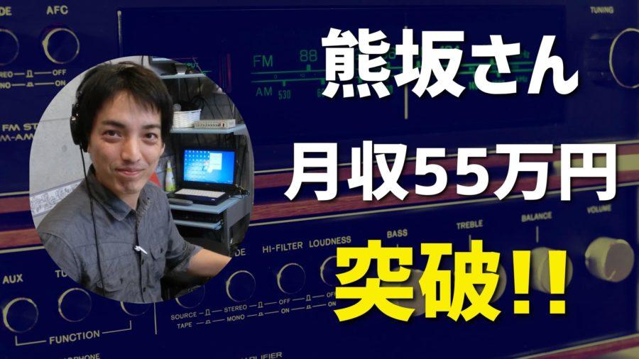 【物販コンサル】熊坂さんが月収55万を達成!おめでとうございます!