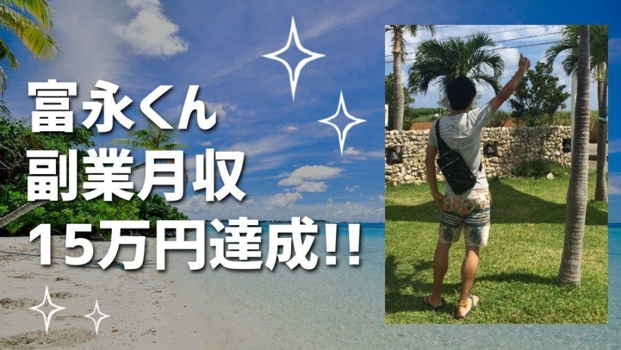 【物販コンサル】富永君が副業で月収15万円達成!おめでとうございます!