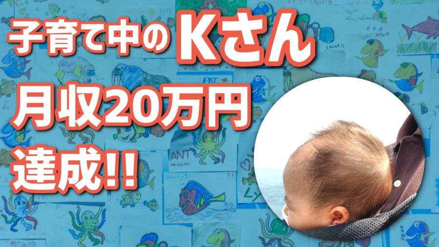 【物販コンサル】Kさんが子育て中に月収20万円を達成!おめでとうございます!