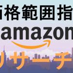 秘技!Amazonで価格範囲指定をしてリサーチする方法!