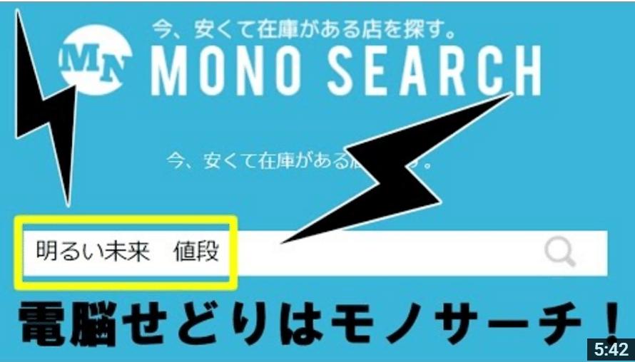 """【初心者向け】電脳せどりに必須の無料リサーチツール""""モノサーチ""""の使い方を解説!"""
