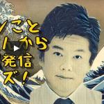 ホリエモンこと堀江貴文さんに学ぶ情報発信マネタイズの方法!彼は一体月収何千万プレーヤーなのか!?