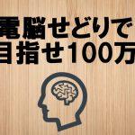 電脳せどりで目指せ100万!新たな収入の柱として電脳せどりも開始します!