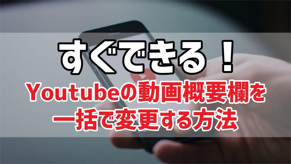 【すぐできる】Youtubeの動画概要欄・説明欄を一括で変更する方法を徹底解説!