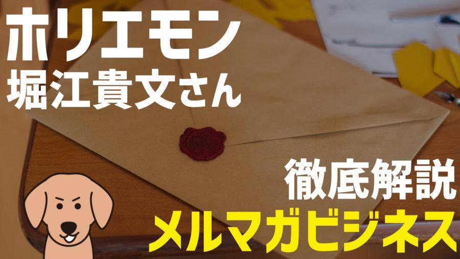 ホリエモン(堀江貴文)さんのメルマガビジネスモデル最強説【理由を解説】