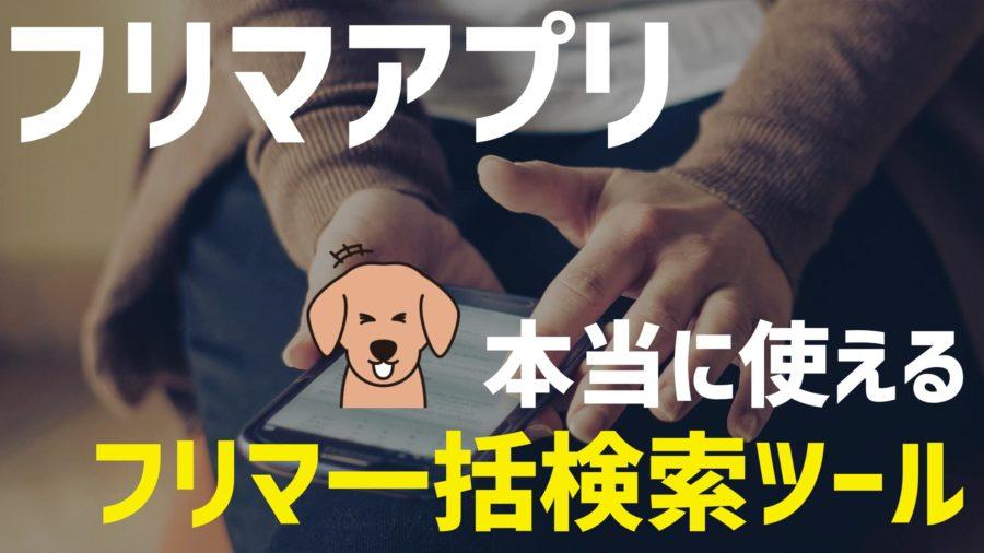 フリマアプリの商品検索は一括検索アプリがおすすめ!【メルカリ・ヤフオク・ラクマ】
