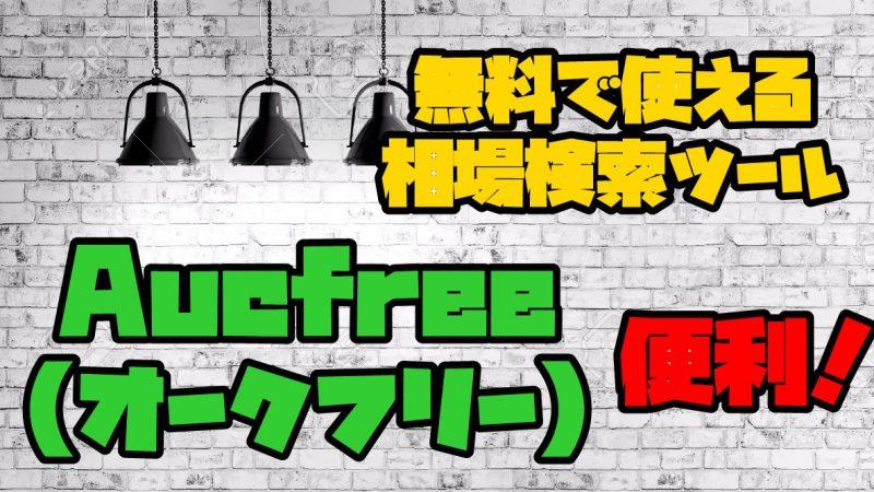 無料で使えるヤフオク相場検索ツールAucfree(オークフリー)の評判は!?メリット・デメリットを解説!