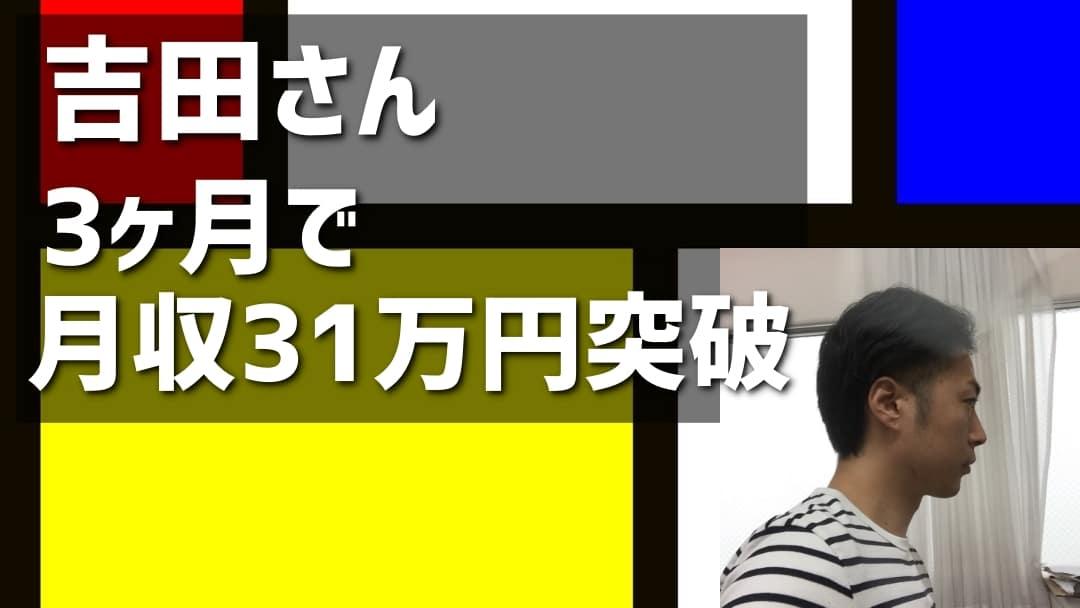 【物販コンサル】吉田さんが開始3か月半で月収31万円を達成!おめでとうございます!