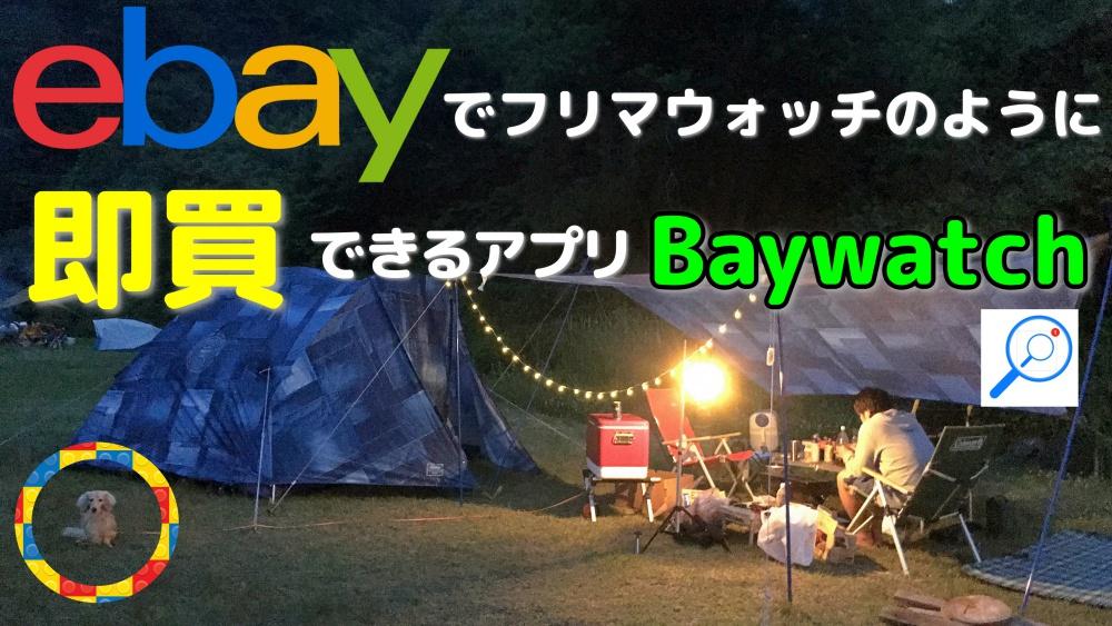 eBay輸入の仕入れで最強アプリ【Baywatch】を使って仕入れを効率化しよう!