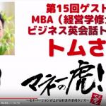 MBAを取得したいなら?