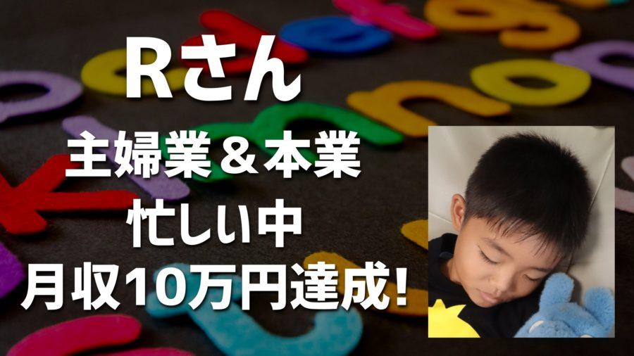 【物販コンサル】Rさん主婦業と本業で忙しくも月収10万円達成!