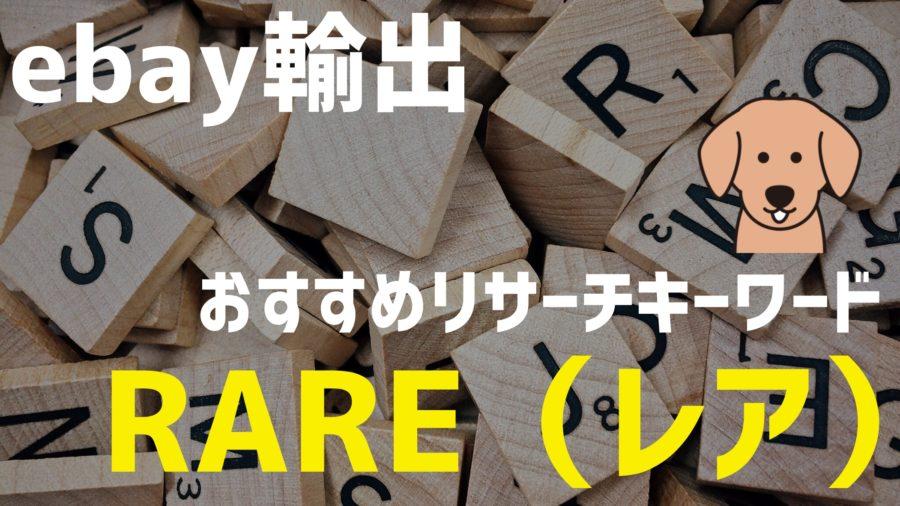 ebay輸出のリサーチでおすすめキーワードは【RARE(レア)】理由を解説!