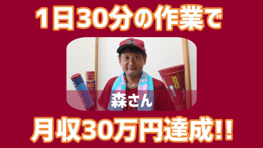 【物販コンサル】副業の森さんが1日30分で月収30万達成!おめでとうございます!