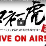 マネーの虎!~モチベーションが上がる副業作業用ラジオ~ 第21回 集まれマネ虎ファン!LIVE ON AIR!!!