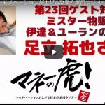 マネーの虎!第23回ゲスト対談 ミスター物販 伊達&ユーランの師匠 足立拓也さん