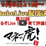 マネーの虎!~モチベーションが上がる副業作業用ラジオ~ 第20回 やるぞ!Live!と子育て評論家