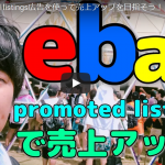 eBayのpromoted listings広告を使って売上アップを目指そう!!