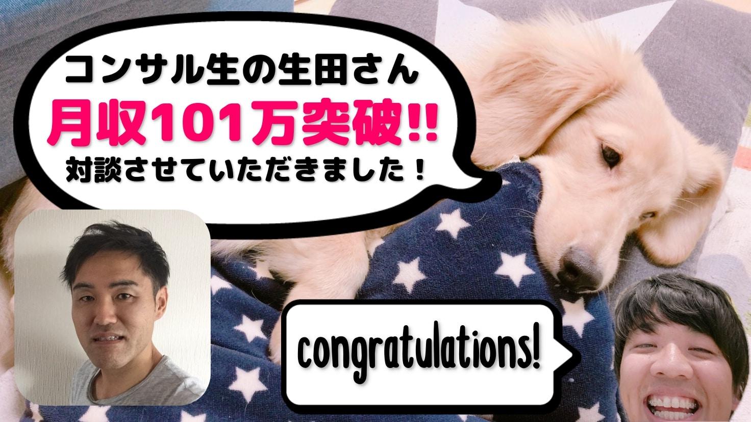 コンサル生の生田さんが月収101万突破したので対談させていただきました!おめでとうございます!