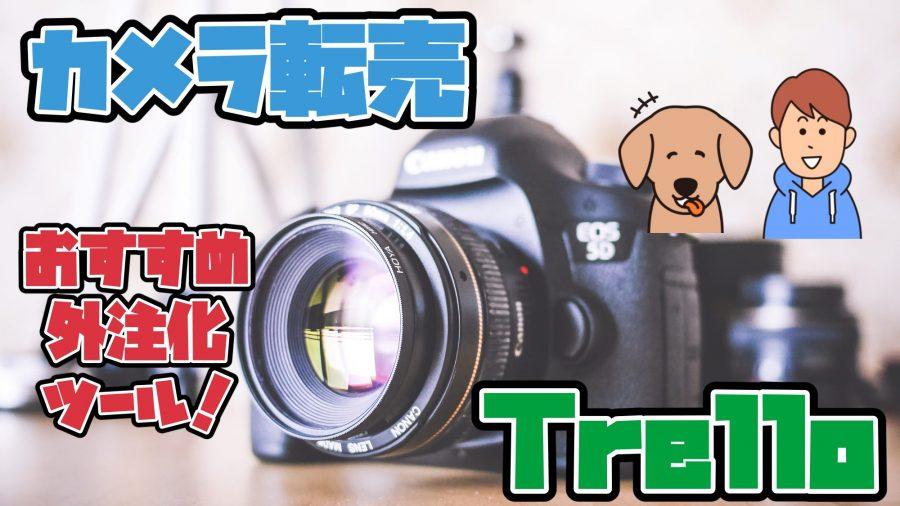 カメラ転売の外注化におすすめのツール!Trello(トレロ)で外注作業を効率化!