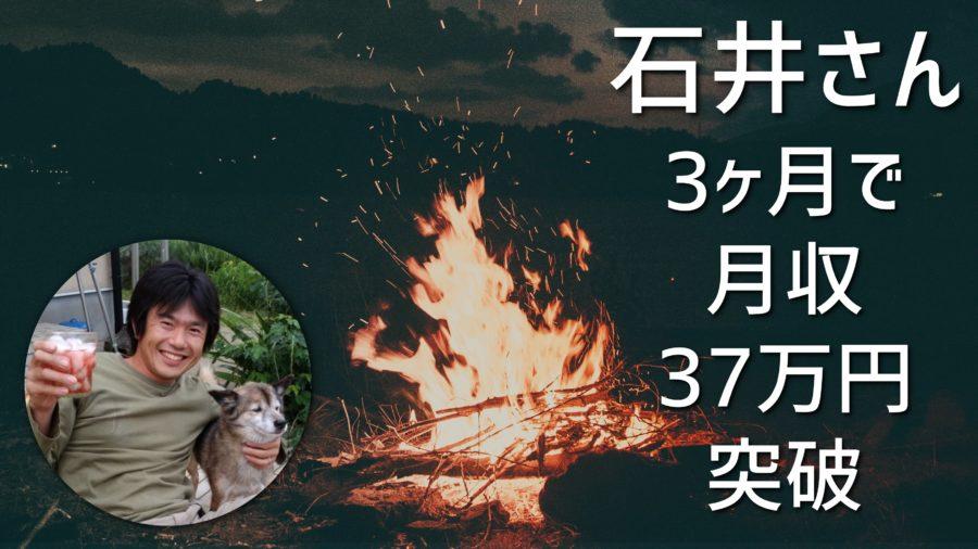 【物販コンサル】ズブの素人である石井さんが3ヶ月で月収37万突破しました!