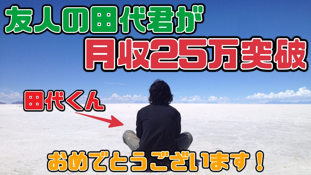 【物販コンサル】友人の田代くんが月収25万円を達成!※対談動画あり