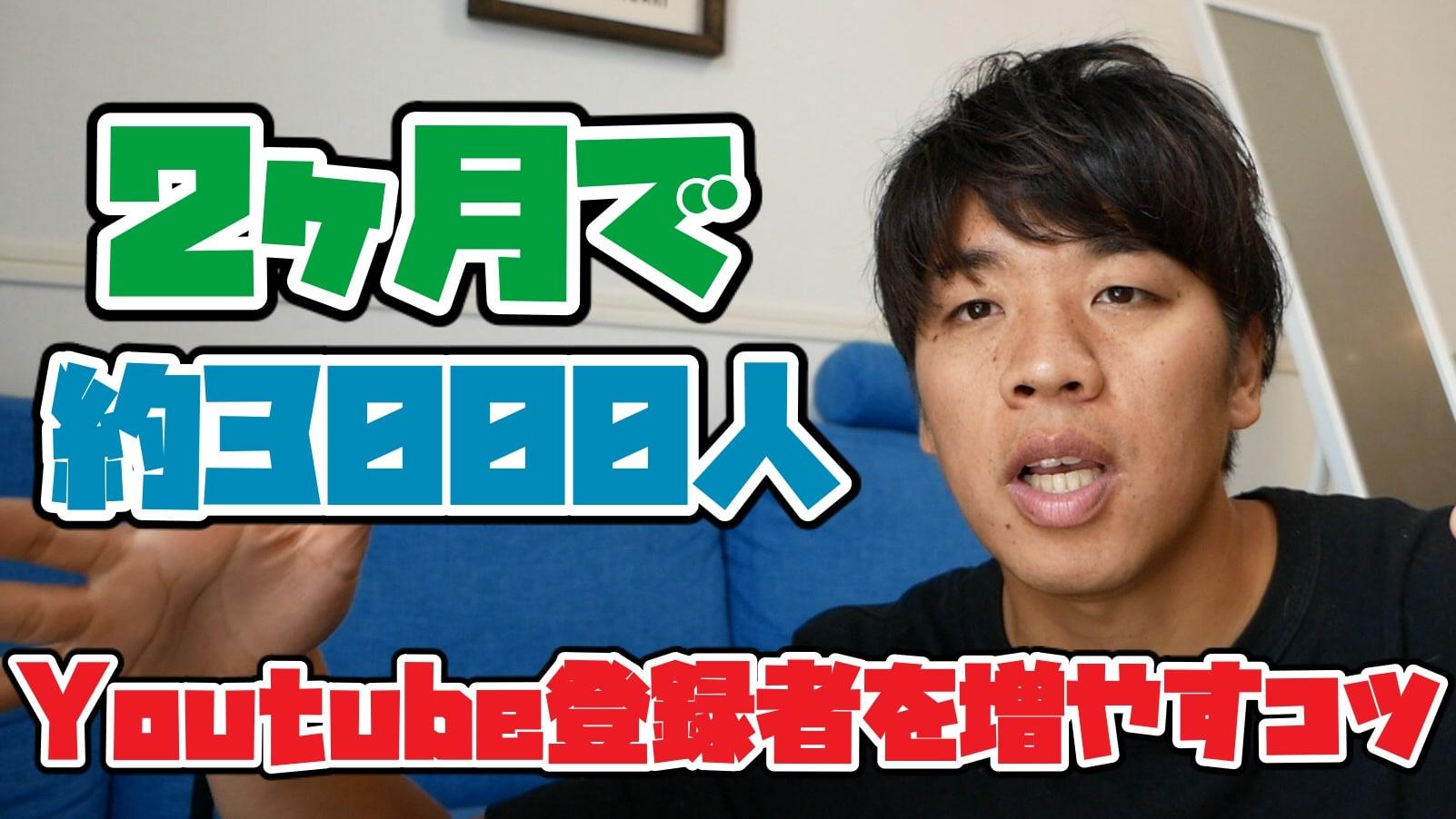 【2ヶ月で3000人】Youtubeチャンネル登録者数を増やした方法を完全暴露!