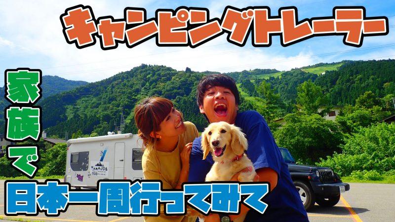 家族でキャンピングトレーラー日本一周の旅をしてみて。報われる努力とは?