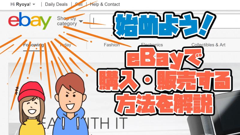 【初心者必見】eBay輸出の始め方を徹底解説!登録・出品・購入方法も【副業】