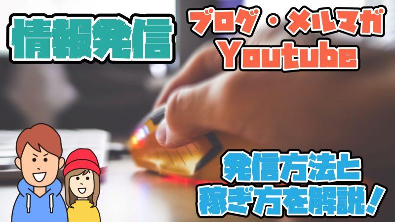 情報発信ブログの書き方やYoutubeでの発信方法など稼ぎ方を暴露!