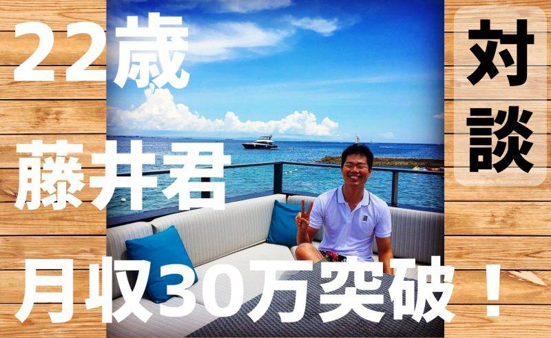 【物販コンサル】藤井君が月収30万円達成!おめでとうございます!
