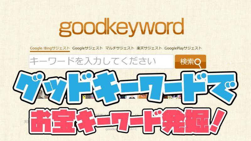 【初心者向け】goodkeywordとは?使い方とお宝キーワード発掘方法を解説