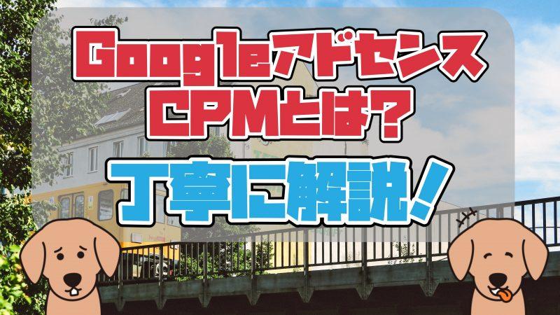 CPMとは?